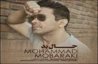 آهنگ محمد مبارکی بنام حال بد