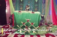 مسابقات قرآنی مددجویان و خانواده امدادگران کمیته امداد البرز