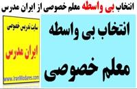 نحوه انتخاب معلم خصوصی بدون واسطه از سایت تدریس خصوصی ایران مدرس