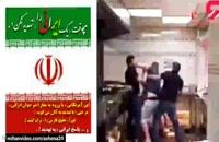هیچوقت ، یک ایرانی را ، تهدید نکنید ! .