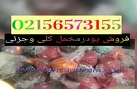 دستگاه مخمل پاش/فروش عمده پودر مخمل در تهران 02156573155