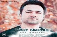 Reza Mohammadi Dele Khasteh