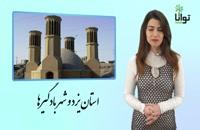 استان یزد و شهر بادگیرها  | سفر