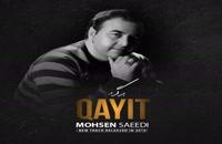 دانلود آهنگ محسن سعیدی برگرد (Mohsen Saeedi Bargard)