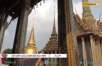 کاخ بزرگ بانکوک تایلند مکانی زیبا و جذاب وباستانی - بوکینگ پرشیا bookingpersia