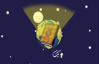 مسابقات بین المللی قرآن تهران چه رویدادی است ؟