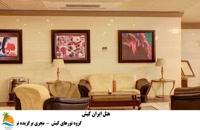 تور کیش هتل ایران (3)