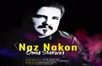 آهنگ ناز نکن از امید شیرازی(پاپ)