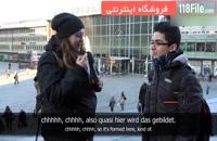 مصاحبه طنز با مردم به زبان آلمانی