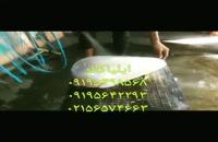 سازنده دستگاه هیدروگرافیک09195642293
