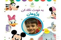کتاب داستانهای آموزشی کودکان در داستانت