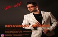 دانلود آهنگ اولین عشق از محمد افشار (I)