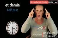 آموزش زبان فرانسه از 0 تا 100 - www.118file.com