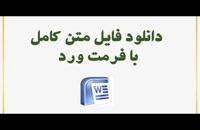 فایل پایان نامه ها دربارهعدم تقارن اطلاعاتی