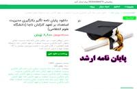 پایان نامه تاثیر بکارگیری مدیریت استعداد بر تعهد کارکنان ناجا pdf