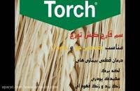 تورچ | Torch قوی ترین قارچ کش برای چاودار، جو و گندم