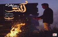 موزیک زیبای آتش از رضا بهرام
