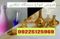/دستگاه فانتاکروم سفارشی 02156571305