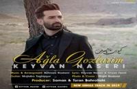دانلود آهنگ آغلا گوزلریم از کیوان ناصری به همراه متن ترانه