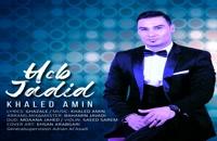 Khaled Amin Hob Jadid