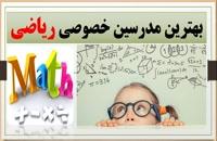 نحوه انتخاب بهترین معلم خصوصی ریاضی در تهران از سایت ایران مدرس