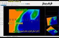 آنالیز اسکن برنامه سه لکه رنگی ویژولایزر فلزیاب تصویری