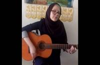 نوازندگی زیبای گیتار توسط هنرجوی استاد امیر کریمی