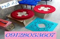 فروش دستگاه فلوک پاش 02156571305/*/
