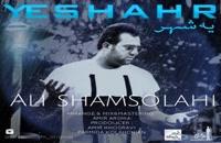 Ali Shamsolahi Ye Shahr