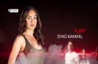 قسمت اول سریال ترکی کوزی گونی دوبله فارسی