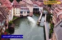 دیدنی های استراسبورگ ! شهری توریستی و شگفت انگیز در فرانسه - بوکینگ پرشیا bookingpersia