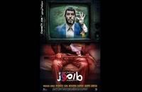 دانلود Full HD فیلم مارموز (سینمایی) (Online) | لینک مستقیم فیلم مارموز ایرانی رایگان ( بدون سانسور )