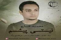 آهنگ محمد فتاح بنام نیستی پیشم