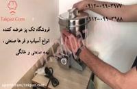 آسیاب چطور کار می کند؟ | آسیاب برقی خانگی | آسیاب صنعتی ادویه | آسیاب رومیزی | تک پز