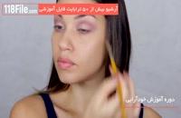 ترفندهای آرایشی - آرایش دخترونه برای دانشگاه