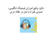 دانلود پکیج آموزش لیسنینگ انگلیسی، صوتی همراه با متن در هفتاد درس