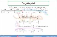 جلسه 49 فیزیک یازدهم - میدان الکتریکی 19 تست ریاضی 98 - مدرس محمد پوررضا