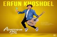 دانلود آهنگ عرفان خوش دل(I) عاشقم من (Erfan Khoshdel(I) Ashegham Man)