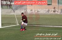 آموزش فوتبال به کودکان - 09130913448