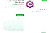 دانلود رایگان کتاب آموزش زبان برنامه نویسی سی شارپ پروژه محور PDF