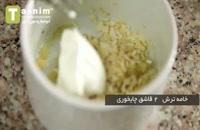 سس سیر | فیلم آشپزی