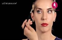 برس برنزه | میکاپ ویدئو