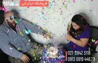 جشن تولد باحال با تردستی های باحال