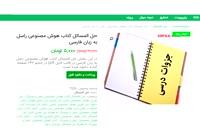 دانلود رایگان حل المسائل کتاب هوش مصنوعی راسل به زبان فارسی pdf