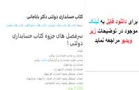 کتاب حسابداری دولتی دکتر باباجانی http://bit.ly/2Ten3GO