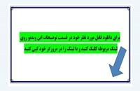 مقاله پرسش مهر 98-1399 رئیس جمهور تحقیق آماده و کامل با فرمت ورد و قابل ویرایش