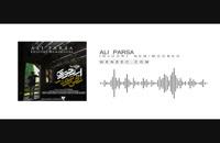 آهنگ جدید علی پارسا به نام اینجوری نمیمونه
