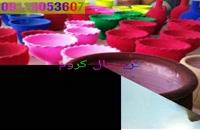 موادتشکیل دهنده ی مخمل پاش/09128053607