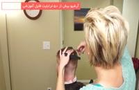 دوره آموزش آرایشگری مردانه