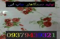 آرادکروم فروشنده دستگاه واترترانسفر 02156571305